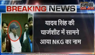 Charge sheet filed against Yadav Singh; NKG Infrastructure also roped in