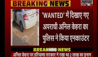 Major breakthrough to Samachar Plus's 'WANTED' programme: Wanted criminal killed in encounter