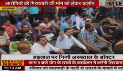 Allahabad doctors go on strike after colleague assaulted